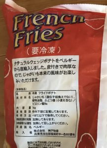 French Fries 裏