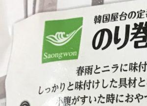 のり巻き天ぷら Saongwon