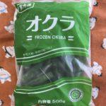 インドネシア産 冷凍オクラ