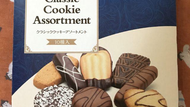 クラッシククッキーアソートメント10種