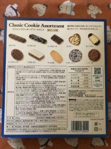 クラッシククッキーアソートメント10種 裏