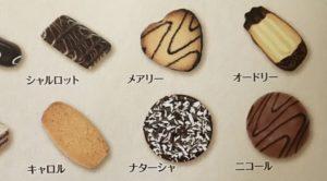 クッキーの種類②