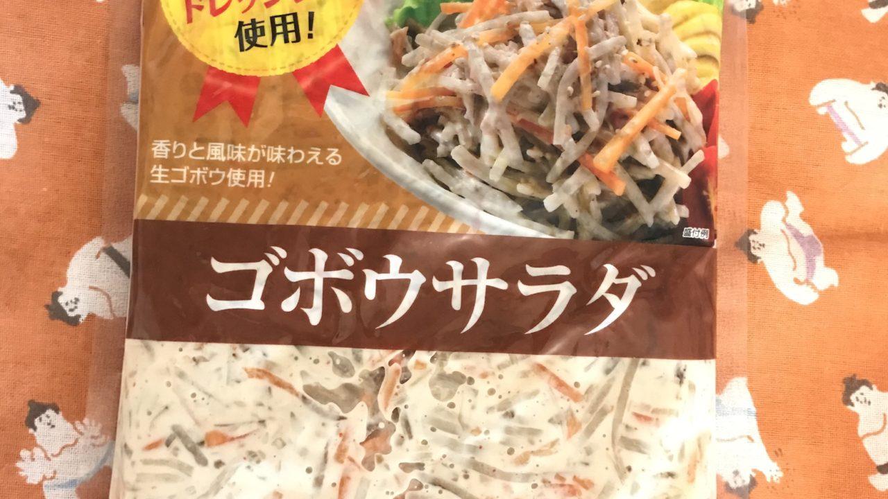 ゴボウサラダ